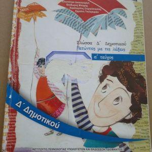 Βιβλιο *Γλωσσα Δ' Δημοτικου α' τευχος.