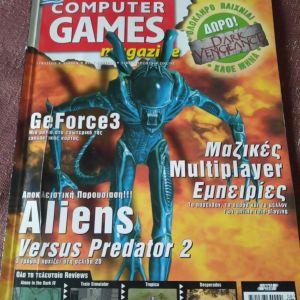 Περιοδικό Computer Games τεύχος 15ο