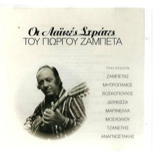 CD - Οι λαϊκές στράτες του Γιώργου Ζαμπέτα