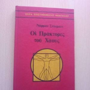 3 Βιβλία Επιστημονικής Φαντασίας εκδόσεων Αντίκοσμος