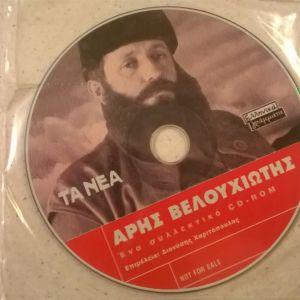 CD ( 1 ) Άρης Βελουχιώτης