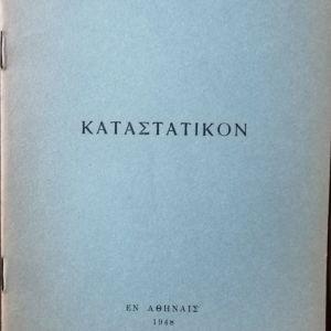 ΚΑΤΑΣΤΑΤΙΚΟ ΠΝΕΥΜΑΤΙΣΤΙΚΟΣ ΣΥΝΔΕΣΜΟΣ ΑΘΗΝΩΝ 1948