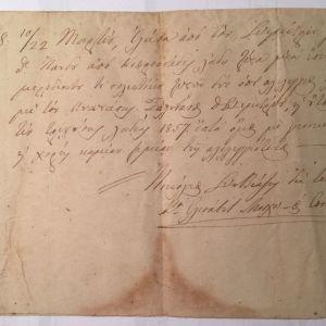 Χειρόγραφες αποδείξεις του 1850+ Μέρος Α ´