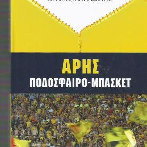 ΑΡΗΣ-ΒΙΒΛΙΟ +DVD