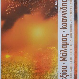 ΑΛΕΞΙΟΥ ΜΑΛΑΜΑΣ ΙΩΑΝΝΙΔΗΣ ΔΙΠΛΟ CD & DVD ΖΩΝΤΑΝΗ ΗΧΟΓΡΑΦΗΣΗ ΑΠΟ ΤΟΝ ΛΥΚΑΒΗΤΤΟ