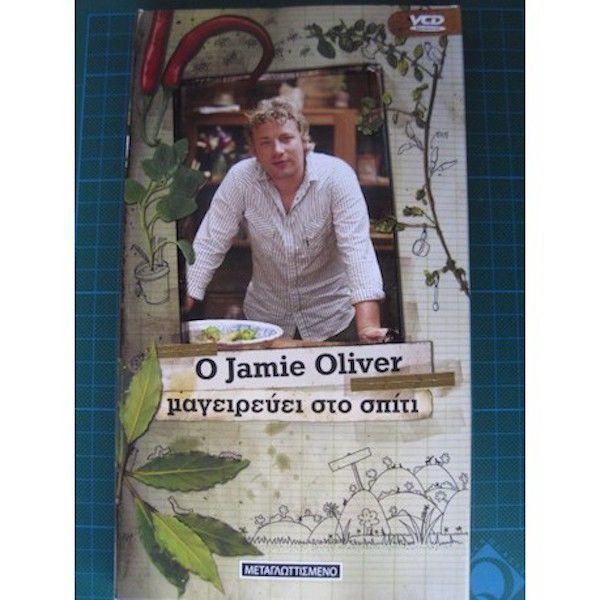 O Jamie Oliver magirevi sto spiti.12 vcd.