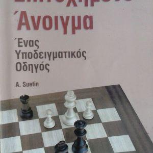 Βιβλια για σκακι