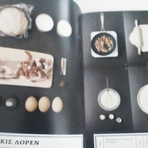 Οι βασικές συνταγές μου : Μαγειρική