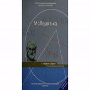Μαθηματικά Γ' Λυκείου-Θετικών Σπουδών 22-0181