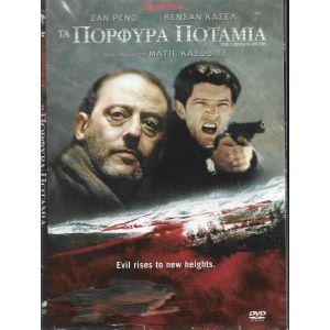2 DVD  / ΤΑ ΠΟΡΦΥΡΑ ΠΟΤΑΜΙΑ  1 & 2 / ORIGINAL DVD