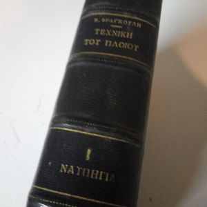 Τεχνικη του Πλοιου- Φραγκουλη( 1966 σπανιο βιβλιο)