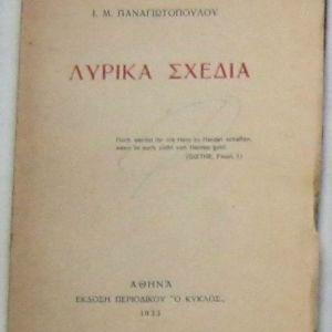 Ι. Μ. Παναγιωτόπουλος - Λυρικά σχέδια (1η έκδοση, 1933)