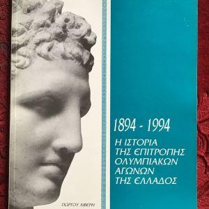 ΔΟΕ 1894-1994