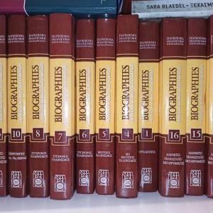 Σειρά βιβλίων βιογραφίες οι μεγάλοι όλων των εποχών biographies