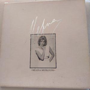 Μελίνα Μερκούρη - Μελίνα (4 LP box)
