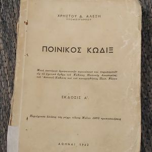 ΠΟΙΝΙΚΟΣ ΚΩΔΙΞ 1962 ( σπάνιο βιβλίο )