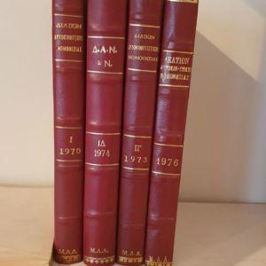 Δικηγορικά βιβλία. Νομικά βιβλία.
