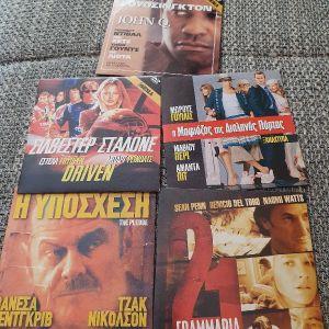 5 ξενες ταινιες dvd