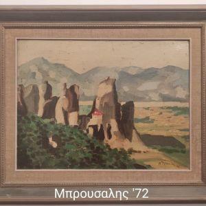 Αυθεντικός πίνακας ζωγραφικής