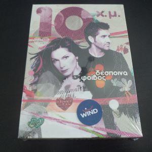 ΔΕΣΠΟΙΝΑ ΒΑΝΔΗ-ΦΟΙΒΟΣ 10 Χ.Μ Σπέσιαλ έκδοση 3 CD σφραγισμένο