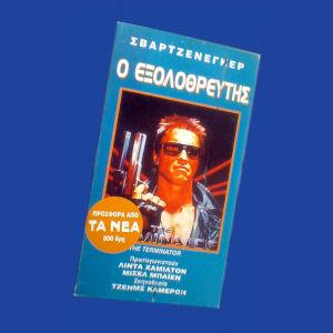 Αγγελιες Ο Εξολοθρευτης ταινια βιντεοκασετα vhs Terminator Αρνολντ Σβαρτζενεγκερ Σβαρτσενεγκερ εφημεριδα Τα Νεα Arnold Schwarzenegger Greek vhs video cassette tape