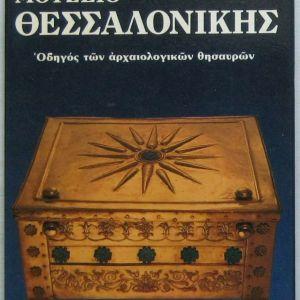 Μανόλης Ανδρόνικος - Μουσείο Θεσσαλονίκης (Οδηγός των αρχαιολογικών θησαυρών)