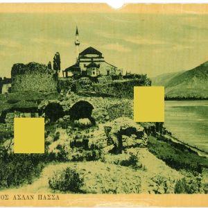 Συλλεκτική Καρτ Ποστάλ Ιωαννίνων δεκ. 1920, τέμενος Ασλάν Πασά, έκδοση Γ. Δημητριάδη, Ioannina Janina Postcard Epirus Ήπειρος Αντίκα Σπάνια Συλλεκτική Aslan Pasha Mosque Cami Οθωμανικά Μνημεία