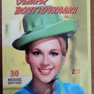 Αλικη Βουγιουκλακη 2 cd