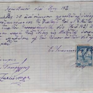 1914  Ιωάννινα χειρόγραφη ομολογία δανειου