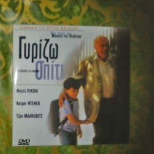 DVD-ΓΥΡΙΖΩ ΣΠΙΤΙ