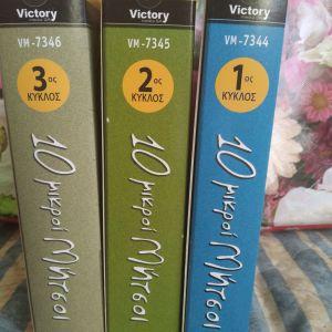 10 Μικροί Μήτσοι συλλογή DVD