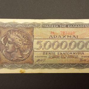 5 εκατομμύρια 1944
