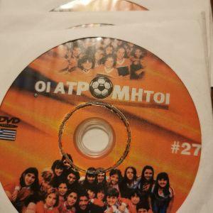 ατρόμητοι dvd