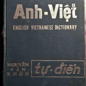 Αγγλο-Βιετναμέζικο Λεξικό - ENGLISH VIETNAMESE DICTIONARY