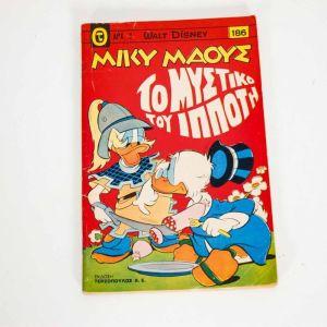 Μικι Μαους τεύχος #186
