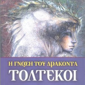 Βιβλία ''Τολτέκοι'' (2003) (εκδ. ''Αρχέτυπο΄΄)