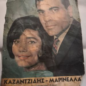 Συλλεκτική αφίσα Καζαντζίδης - Μαρινελλα