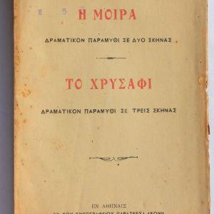 Η Μοίρα - Το Χρυσάφι  Θ.Λ.Θωμά   Παρ.Λεώνη 1921