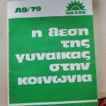 Συλλεκτικες αφισες, φυλλάδια, βιβλια του ΠΑΣΟΚ