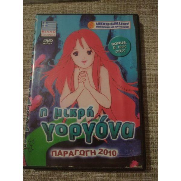 DVD pedikitenia *i mikri gorgona*.