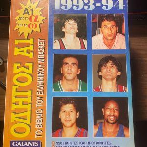 Οδηγός Α1 1993-1994
