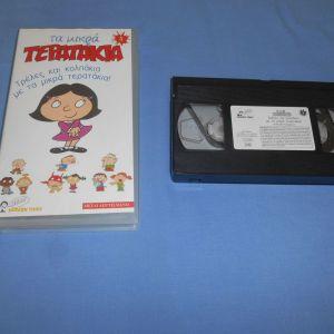 ΤΑ ΜΙΚΡΑ ΤΕΡΑΤΑΚΙΑ 5 ΤΡΕΛΕΣ ΚΑΙ ΚΟΛΠΑΚΙΑ ΜΕ ΤΑ ΜΙΚΡΑ ΤΕΡΑΤΑΚΙΑ - VHS
