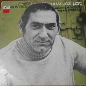 Στράτος Διονυσίου , (Μ. Πλέσσας - Κ. Ρουβέλας) – Πάλι Μαζί Μας (1976)