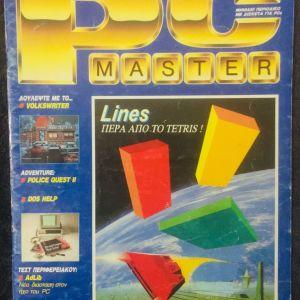 PC MASTER No1-2-3
