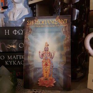 Σετ 2 βιβλία του  Α. Τσ. Μπακτιβεντάντα Σουάμι Πραμπουπάντα: Σρι Ισοπανισάντ & Η Μπαγκαβάντ-Γκιτά έτσι όπως είναι