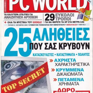 PC WORLD τεύχη 9 & 43