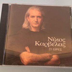 Νίκος Καρβέλας - 25 ώρες