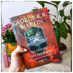 [ Βιβλιο ] Το όνειρο του Μισισιπή - George R. R. Martin