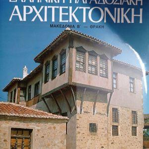 μακεδονια θρακη