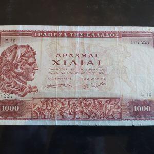 1000 δραχμαι 1956